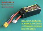 ◆OMP M2用 リポバッテリー NeoHeliオリジナル 11.1V700mAh40C