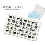 猫マスクケース(UV抗菌加工マスクカバー)