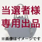 埼玉県 H.Yさま専用