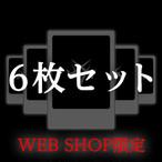 【WEB SHOP限定】プリクラアーカイブ 6枚セット