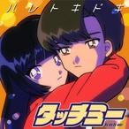 2nd Single【タッチミーCD-R】