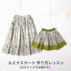 NEW!  【ルミナ スカート】作り方レッスン 全6サイズ寸法図つき