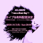 AYA SHOW〜on a clear day 有料配信URL