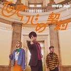 "New Mini Album ""ひとりじめ契約""(通常版)"
