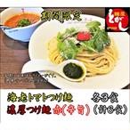 海老トマトつけ麺3食セット+濃厚つけ麺・赤(辛旨)3食セット【送料お得】