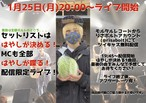 1月25日専用セトリ入りフォトカード1枚(投げ銭1000円)