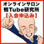 鴨頭嘉人オンラインサロン『鴨Tube研究所』