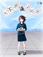 七不思議ノ秘密  制作:ENIG-ROID