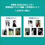 平野良 生写真セット 2020年カレンダー