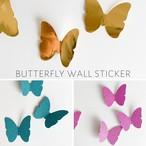 【合わせ買い商品】ウォールデコレーション 蝶々 バタフライ 10個 セット3D 装飾壁 壁紙シール 子供部屋  ウォールステッカー
