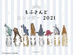 もふさんど卓上カレンダー2021(予約は送料無料)
