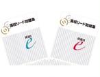 教育開発出版 高校リード問題集 英語 I ,英語 II 2021年度版 各科目(選択ください) 新品完全セット ISBN なし 006-052-000-mk-bn