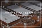 送料無料 [50g×3bags] 選べるコーヒーコンボ ANYセレクト / Coffee Combo ANY selection