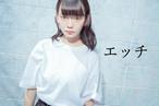 396Tシャツ-青戸しのコラボ-