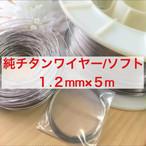 チタンワイヤー/ソフト/1.2mm×5m巻