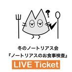 冬のノートリアス会 『ノートリアスのお食事検査』〜Road to Hungry RAT〜