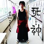 予約受付中! こしら第5弾CD「死神」第プロセット(手ぬぐい、ワッペン入り)※送料無料!