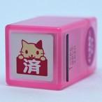 【こどものかお】ミニスタンプ浸透印 猫済 ピンク