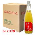 ギフトセット (果肉入林檎ジュース ふじ 720ml×12本)