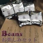 【11月16日限定発送】Beans お楽しみセット