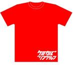 四字熟語Tシャツ(赤)