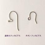 【金属アレルギー対応】フックピアス変更/チタン