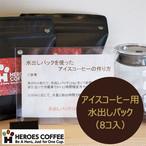 アイスコーヒー用水出しパック(8パック入り)