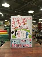 【サイン本】ありがとう さち子/小山健