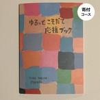 寄付コース_『ゆるっとこそだて応援ブック』1冊を指定のところへ贈ります