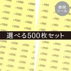 選べる プライスシール 10×5mm 500枚セット クリア