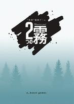 「2つの霧」