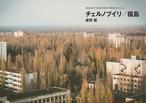 八画文化会館叢書vol.06 チェルノブイリ/福島 ~福島出身の廃墟写真家が鎮魂の旅に出た~