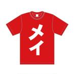 「駿河メイ」お名前Tシャツセット