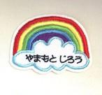 虹■レインボー