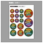 家紋ステッカー 左三階松 | 5枚セット《送料無料》 子供 初節句 カラフル&かわいい 家紋ステッカー