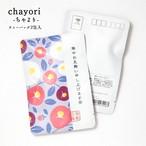 寒中お見舞い申し上げます茶|年末年始|chayori |ほうじ茶ティーバッグ2包入|お茶入りポストカード