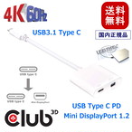 【CAC-1509】Club3D USB 3.1 Type C to Mini DisplayPort 1.2 / パワーデリバリ Power Delivery 60W Adapter 変換アダプタ