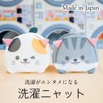 猫洗濯ネット(洗濯がエンタメになる洗濯ニャット)全2種類