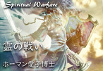 ホーマン愛子博士による「霊の戦い」MP4動画ダウンロード