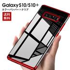 送料無料 Galaxy S10 ケース 透明 クリア clear S10+ S10plus プラス ギャラクシー シンプル スマホケース スマホカバー カバー スマートフォンケース 衝撃吸収 液晶保護