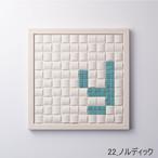 【Y】枠色ホワイト×セラミック インテリア アートフレーム 脱臭調湿(エコカラット使用)