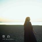 【ハローモンテスキュー】3rd Mini Album 空白