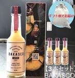 【ギフト袋に入れてお届け!】BAKASCO 60ml 3本セット 阪東食品 ペッパーソース 調味料 アウトドア 用品 キャンプ グッズ