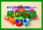 ポイント別強化問題シート「絵の記憶」第2集 CD付