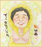 【色紙・A4】1名入り長寿祝い似顔絵 全身(絵師:まな)
