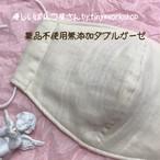 安心素材のWガーゼ立体マスク