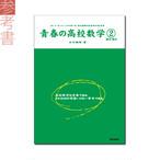 『青春の高校数学2』方手雅塚 著 《オンデマンド》