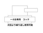 エコクィック(一斗缶・18L)専用コック