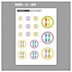 家紋ステッカー 丸に並び杵 | 5枚セット《送料無料》 子供 初節句 カラフル&かわいい 家紋ステッカー