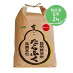 H30年産新米 たらふく玄米2㎏ 無農薬米